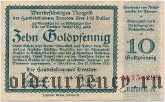 Дрезден (Dresden), 10 золотых пфеннингов 1923 года