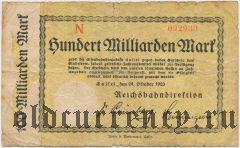 Reichsbahn (Германская ж. д.) Кассель, 100.000.000.000 марок 1923 года