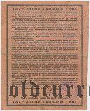 Новочеркасск и Екатеринодар, печати на 500 руб. Займа Свободы
