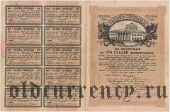 Заем Свободы, 100 рублей 1917 года, с полным купонным листом