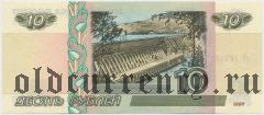 Россия, 10 рублей 1997 (модификация 2001) года