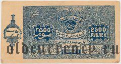Бухара, 2500 рублей 1922 года. Фальшак для обращения