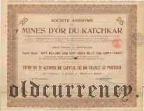 Золотые шахты Качкара, 2500 франков 1923 года