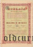 Анонимное общество Bielaïa (Донецк), 500 франков 1914 года