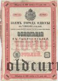 Заем города Одессы, 1000 рублей 1893 года