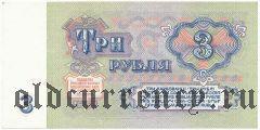 Россия, 10 рублей 1991 года. Серия: АА