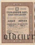Акция, Русско-Азиатский Банк, 187руб.50коп. 1911 года