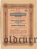 Закавказский Банк, временное свидетельство, 250 рублей 1917 года
