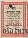 Верхне-Волжское об-во ж.д. материалов, 187руб.50коп. 1903 года