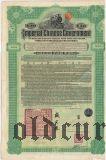 Имперское Китайское Правительство, 20 фунтов 1913 года