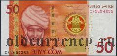 Киргизия, 50 сом 2009 года