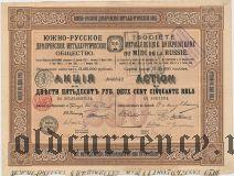 Южно-Русское Днепровское мталлургическое общ., 250 рублей 1910 года