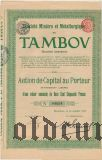 Металлургическое общ. в Тамбове, 250 франков 1911 года
