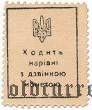 Украина, 50 шагив (1918) года