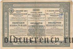 Владикавказская ж.д., 2000 марок 1898 года