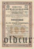 Варшавско-Венская ж.д., 100 рублей 1890 года