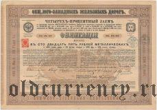 Юго-Западная ж.д., 125 рублей 1885 года
