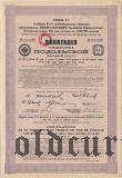 Подольская ж.д., 187 руб. 50 коп. 1914 года