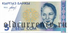 Киргизия, 5 сом 1994 года. Серия: АА