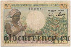 Французская Экваториальная Африка, Камерун, 50 франков (1957) года