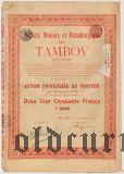 Металлургическое общ. в Тамбове, акция, 250 франков 1911 года