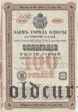 Заем города Одессы, 100 рублей 1893 года