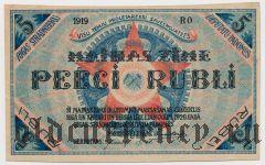 Рига, совет рабочих депутатов, 5 рублей 1919 года