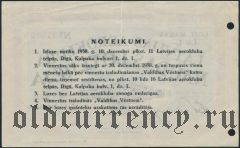Латвийский Аэроклуб, лотерея 1938 года