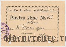 Латвия, общество продвижения культуры, билет 1931 года