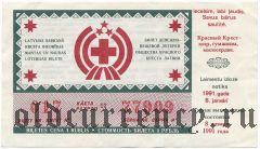 Лотерея Латвийского Красного Креста, 1991 года