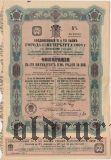 Заем города Санкт-Петербурга, 187 руб. 50 коп. 1908 года