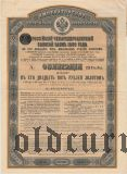 Золотой Заем 1889 года, 125 рублей