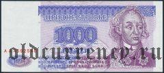 Приднестровье, 1000 рублей 1994 года