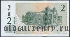 Грузия, 2 лари 2002 года