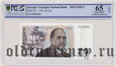 Грузия, 20 лари 1995 года. Образец. В слабе PCGS 65