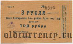 Коканд, Касса Кооператива 9-го р-на Туркестанской ж.д., 3 рубля
