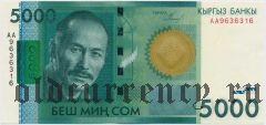 Киргизия, 5000 сом 2009 года