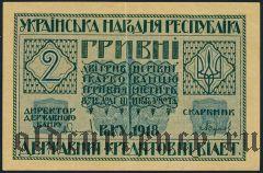 Украина, 2 гривны 1918 года