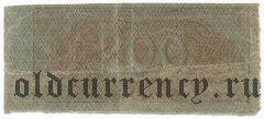 Украина, купон 3 гривны 60 шагив (1918) года