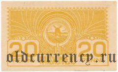 Эстония, 20 пенни (1919) года