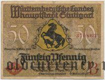 Штутгарт (Stuttgart), 50 пфеннингов 1921 года