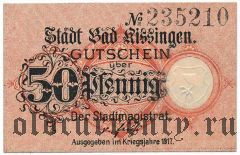 Бад-Киссинген (Bad Kissingen), 50 пфеннингов 1917 года