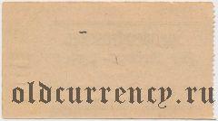 Данненберг (Dannenberg), благотворительный билет