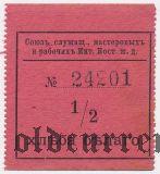 Харбин, Союз служащих КВЖД, 1/2 хлеба белого