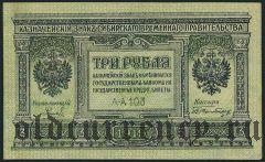 Сибирское Временное Правительство, 3 рубля 1919 года