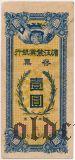 Харбин, Биньцзянский земледельческий банк, 1 юань 1919 года