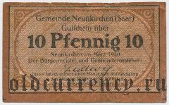 Нойнкирхен (Саар) (Neunkirchen (Saar)), 10 пфеннингов 1920 года
