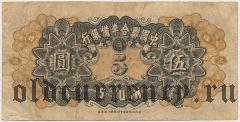 Китай, 5 юаней (1944) года