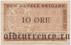 Дания, военное министерство, 10 эре (1947-58) года