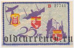 Бремерхафен, Гестемюнде и Леэ (Bremerhaven, Geestemünde und Lehe), 25 пфеннингов 1921 года